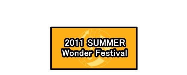 ワンダーフェスティバル2011夏しました
