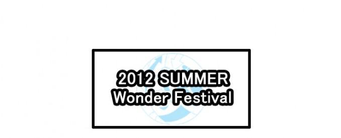 ワンダーフェスティバル2012夏参加しました