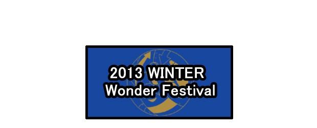 ワンダーフェスティバル2013冬参加します