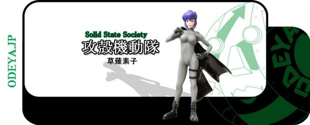 草薙素子|攻殻機動隊STAND ALONE COMPLEX S・S・S