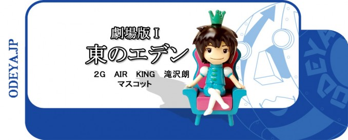 2G AIR KING滝沢朗マスコット|東のエデン劇場版I