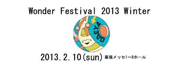 ワンダーフェスティバル2013(冬)今週末です