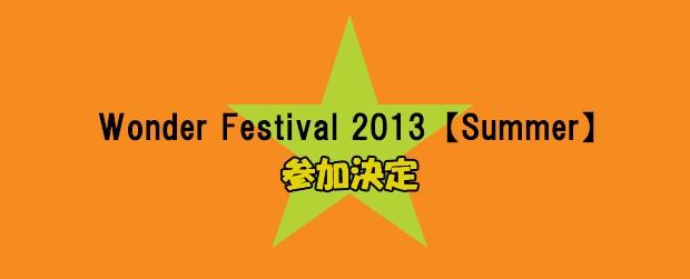ワンダーフェスティバル2013夏 当選