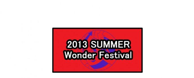 ワンダーフェスティバル2013夏