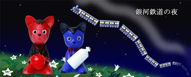 ワンダーフェスティバル2013(夏)「銀河鉄道の夜」再販決定