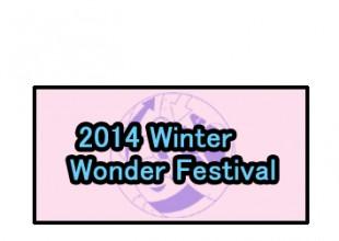 ワンダーフェスティバル2014冬参加します。