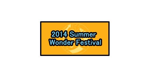 ワンダーフェスティバル2014夏参加します