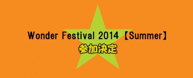 ワンダーフェスティバル2014(夏)参加決定しました