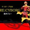 サイボーグ009 009 RE:CYBORG|島村ジョー