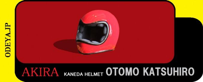 AKIRA|金田のヘルメット