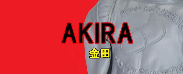 AKIRA金田原型