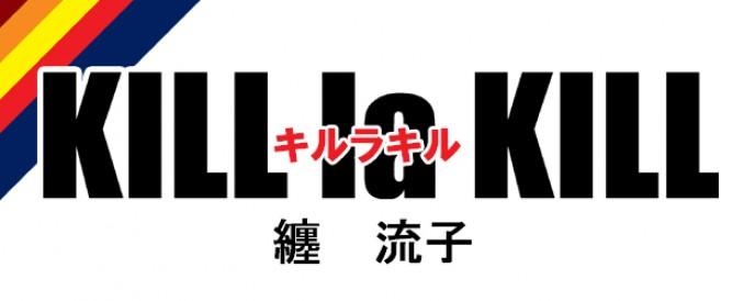WF新作「キルラキル」纏流子完成しました