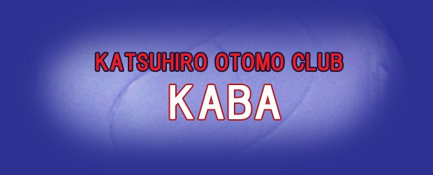 大友克洋クラブKABA原型完成しました