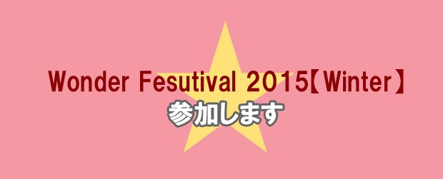 ワンダーフェスティバル2015(冬)参加します
