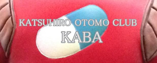 大友克洋先生「KABA」原型完成