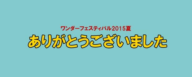 ワンダーフェスティバル2015夏ありがとうございました。