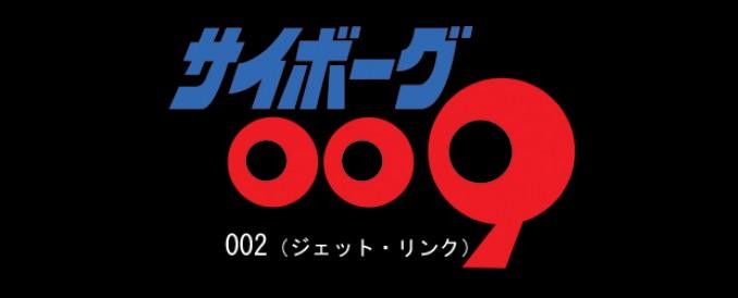 新作「サイボーグ009」002胸像原型