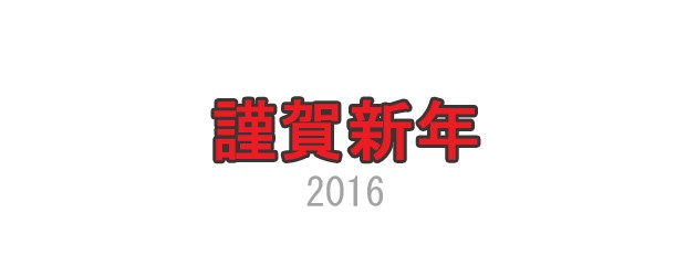 2016年あけましておめでとうございます