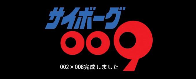 サイボーグ009 002×008完成しました