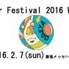 ワンダーフェスティバル2016(冬)