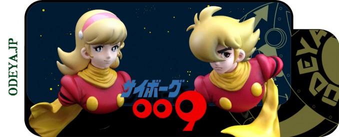 サイボーグ009(1979)|003&009胸像セット