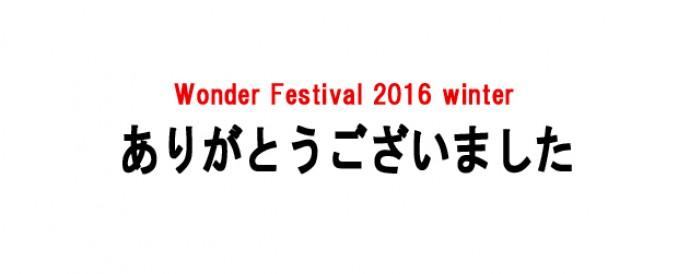 ワンダーフェスティバル2016(冬)終了しました