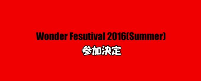ワンダーフェスティバル2016(夏)参加します