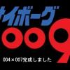 「サイボーグ009」胸像シリーズ。新作004×007完成しました。