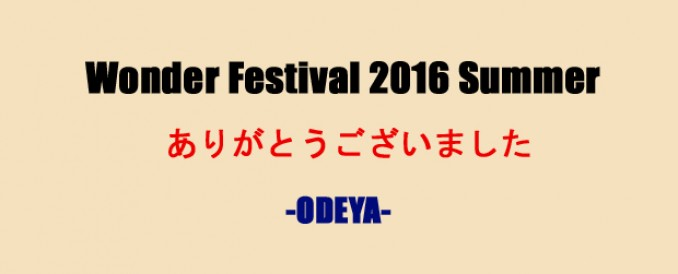 ワンダーフェスティバル2016夏ありがとうございました