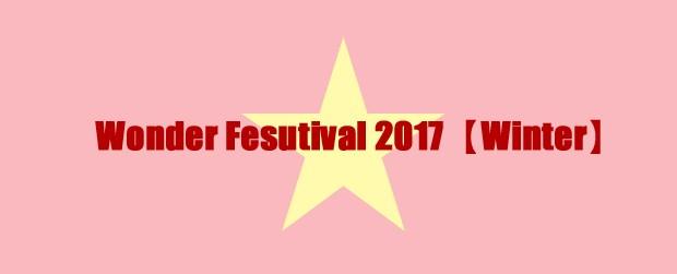 ワンダーフェスティバル2017冬