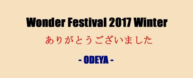 ワンダーフェスティバル2017冬ありがとうございました