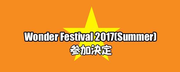 ワンダーフェスティバル2017(夏)参加します