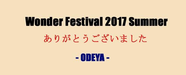 ワンダーフェスティバル2017夏ありがとうございます