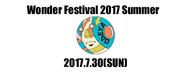 ワンダーフェスティバル2017夏