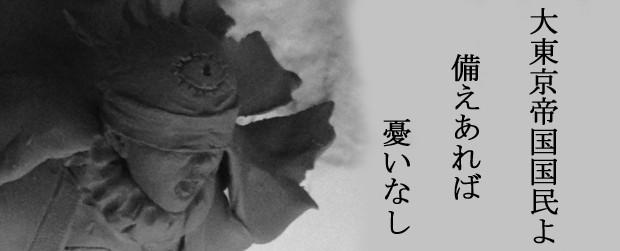 AKIRA 鳥男、ホーズキ男原型