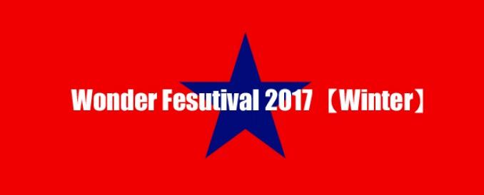 ワンダーフェスティバル2018(冬)開催です!