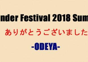 ありがとうございます。ワンダーフェスティバル2018夏