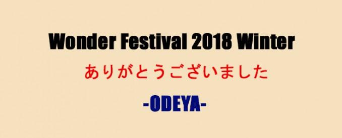 ワンダーフェスティバル2018冬終了しました