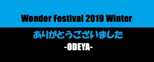 ワンダーフェスティバル2019冬ありがとうございました。