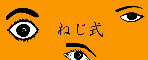 WF2020冬 新作 つげ義春先生【ねじ式】