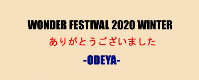 ワンダーフェスティバル2020冬ありがとうございました。
