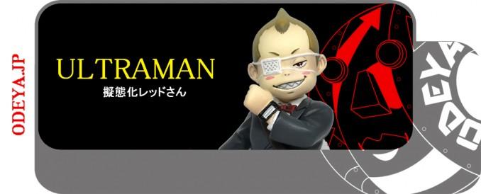 ULTRAMAN レッドさん(擬態化)