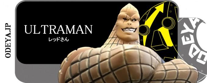 ULTRAMAN レッドさん