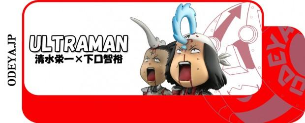 ULTRAMAN 清水栄一先生×下口智裕先生