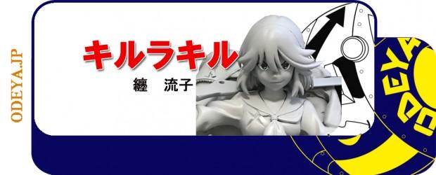 キルラキル/アキラ 纏 流子 SUSHIO EXPO