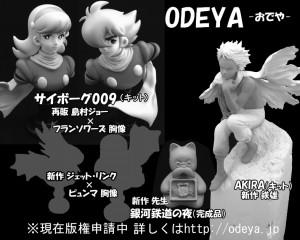 odeya2016w